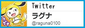 $ラグナのツイッターへ
