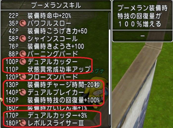 10 装備 芸人 ドラクエ 旅 ドラクエ10 攻略ブログ